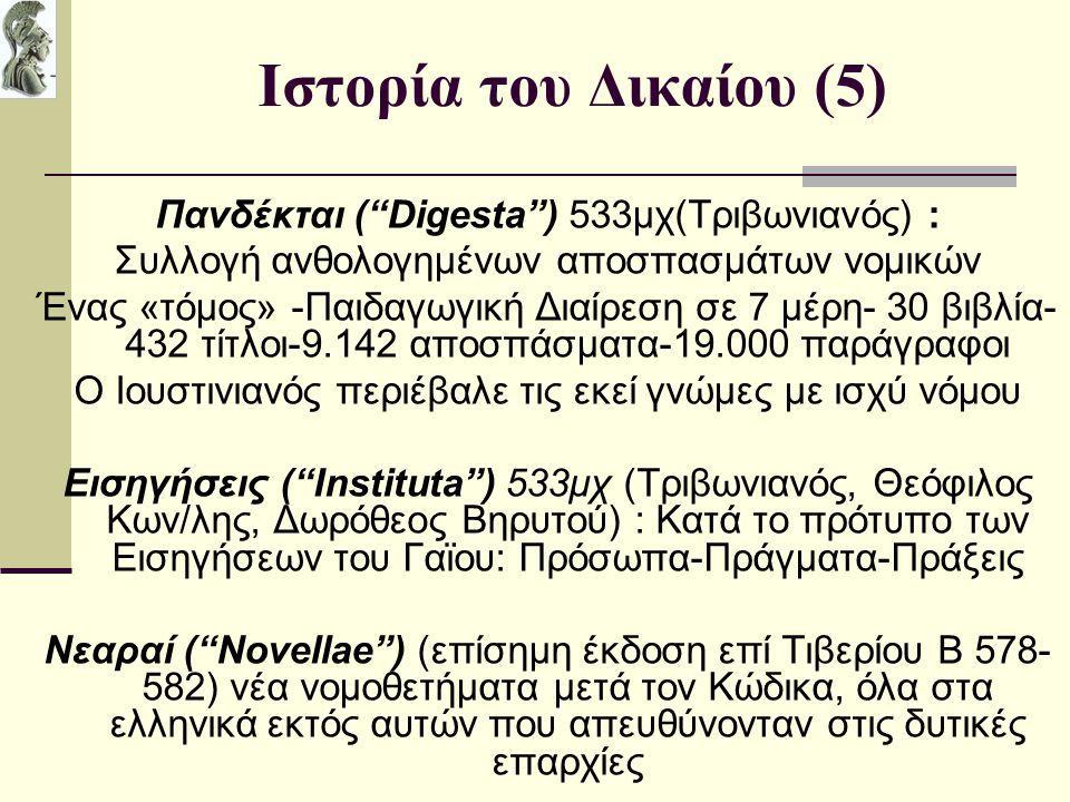 Ιστορία του Δικαίου (5) Πανδέκται ( Digesta ) 533μχ(Τριβωνιανός) :