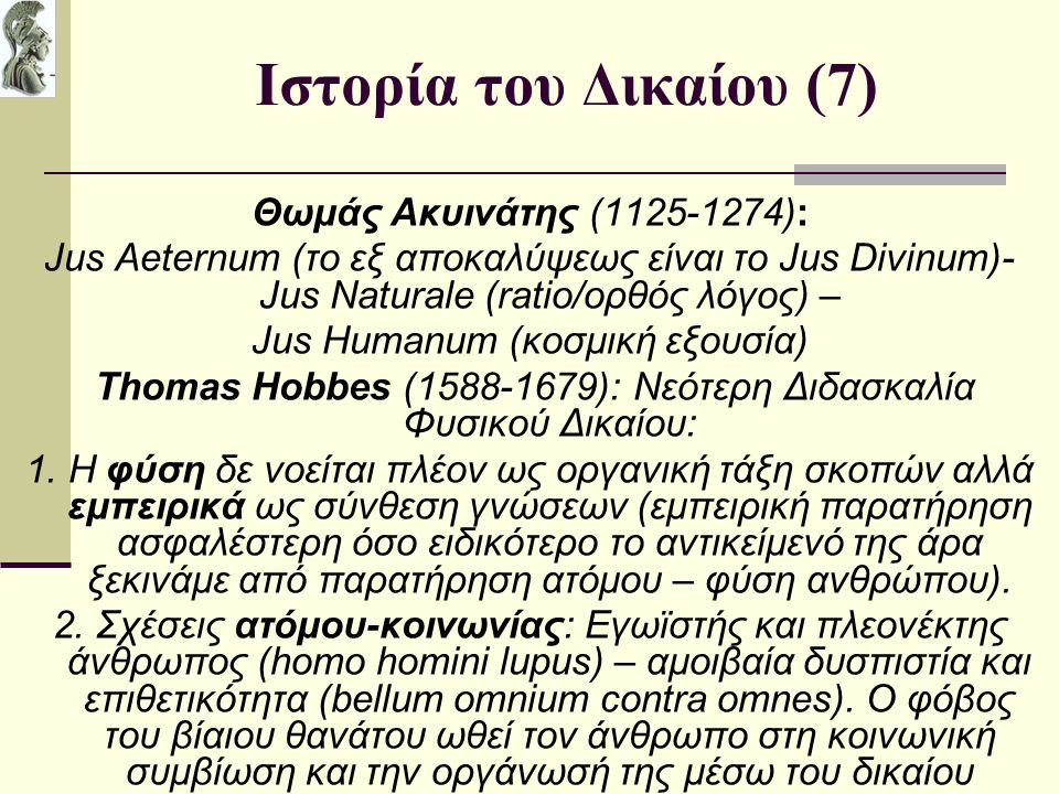Ιστορία του Δικαίου (7) Θωμάς Ακυινάτης (1125-1274):