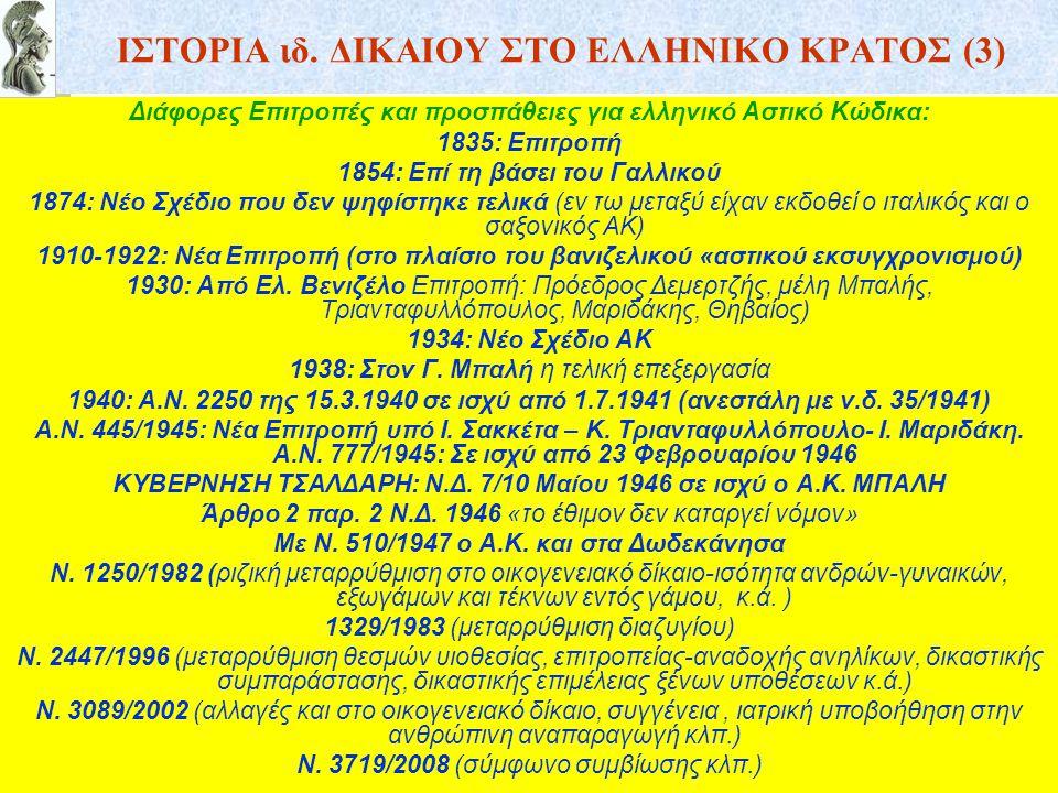 ΙΣΤΟΡΙΑ ιδ. ΔΙΚΑΙΟΥ ΣΤΟ ΕΛΛΗΝΙΚΟ ΚΡΑΤΟΣ (3)