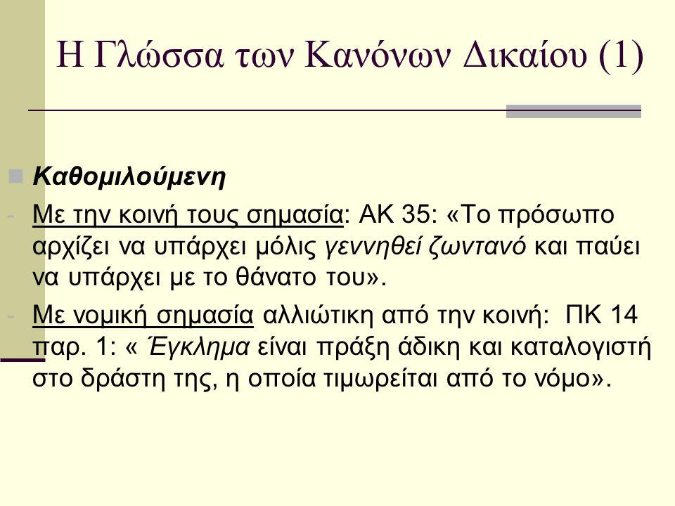 Η Γλώσσα των Κανόνων Δικαίου (1)