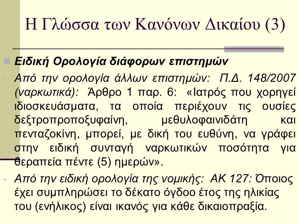 Η Γλώσσα των Κανόνων Δικαίου (3)