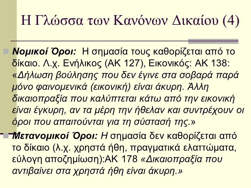 Η Γλώσσα των Κανόνων Δικαίου (4)