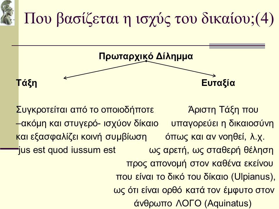 Που βασίζεται η ισχύς του δικαίου;(4)