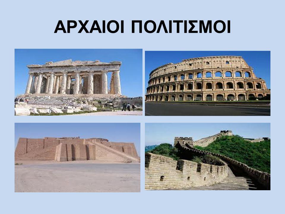 ΑΡΧΑΙΟΙ ΠΟΛΙΤΙΣΜΟΙ