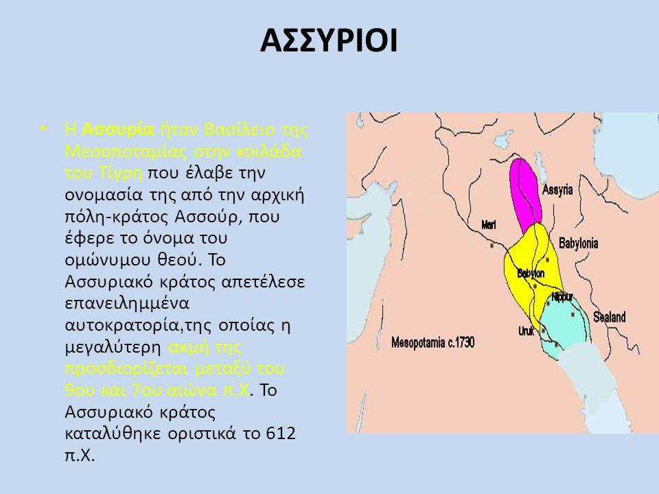 ΑΣΣΥΡΙΟΙ