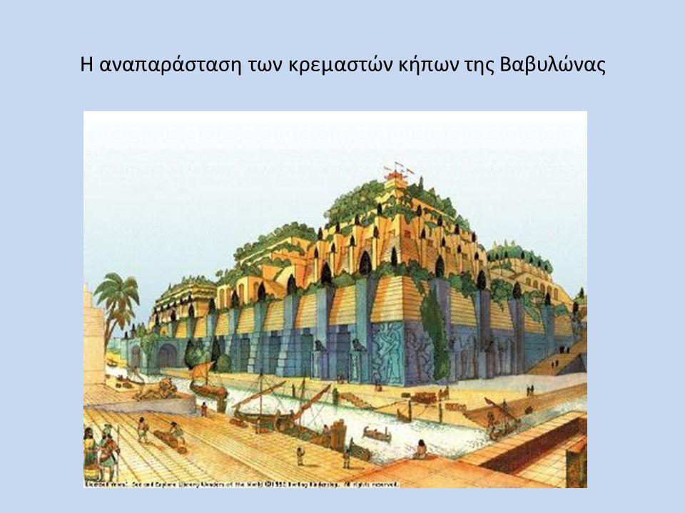 Η αναπαράσταση των κρεμαστών κήπων της Βαβυλώνας