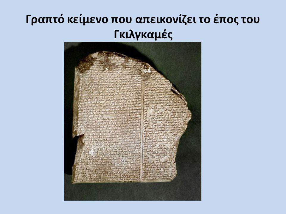 Γραπτό κείμενο που απεικονίζει το έπος του Γκιλγκαμές