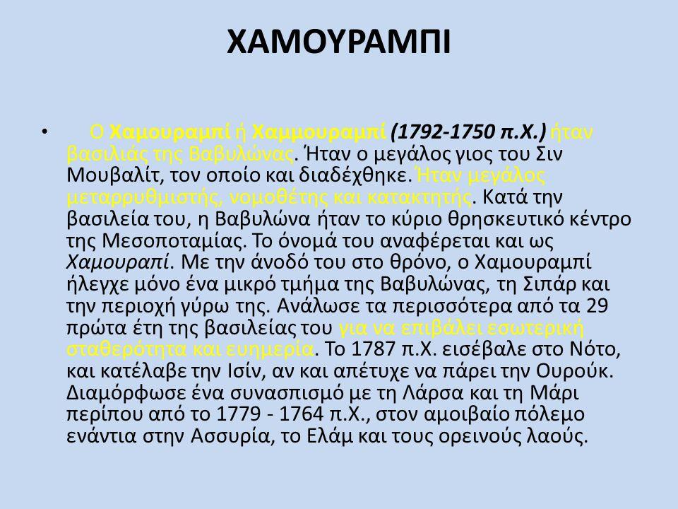 ΧΑΜΟΥΡΑΜΠΙ