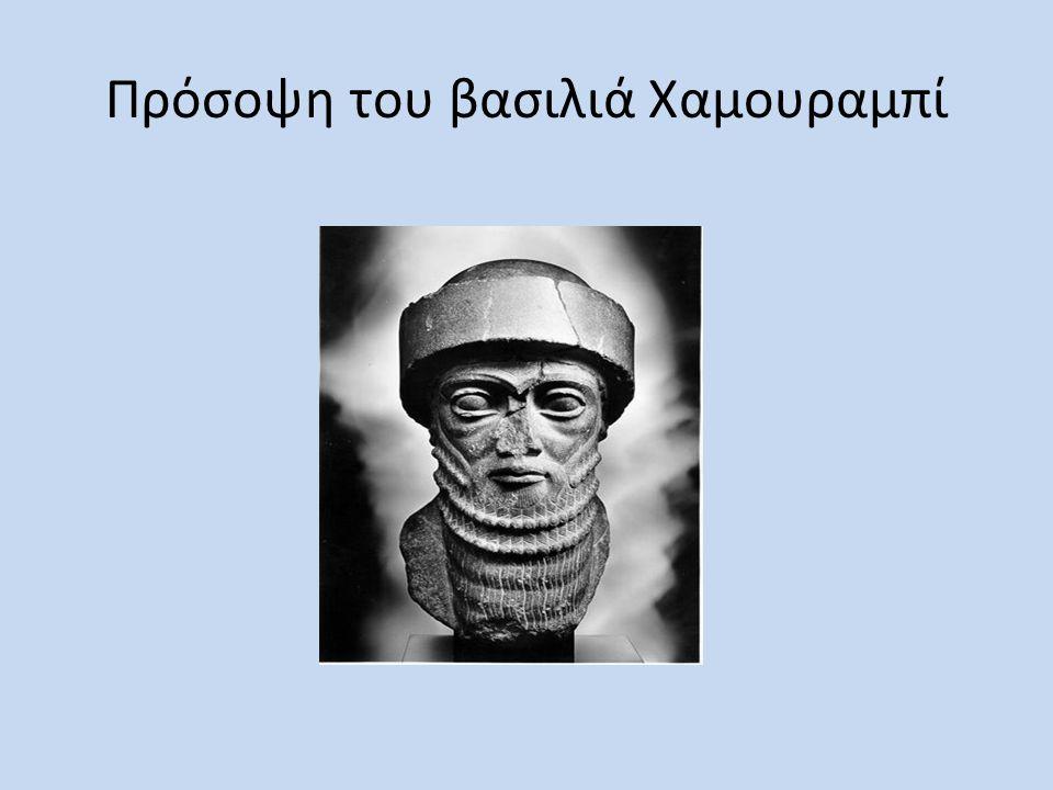 Πρόσοψη του βασιλιά Χαμουραμπί