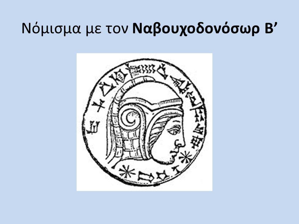 Νόμισμα με τον Ναβουχοδονόσωρ B'