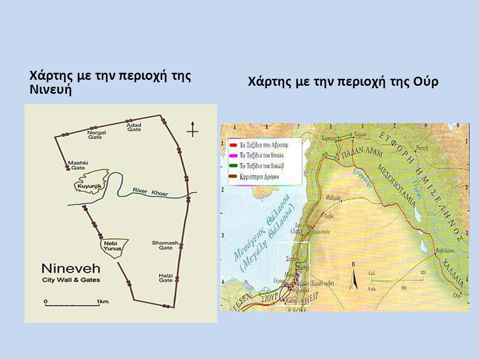 Χάρτης με την περιοχή της Ούρ