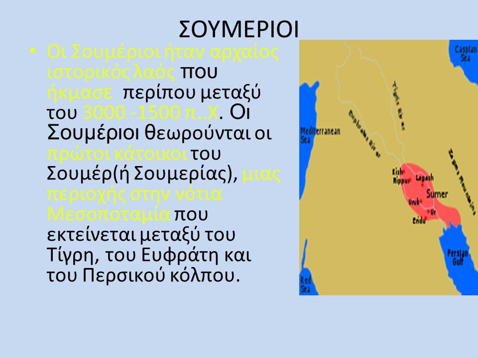 ΣΟΥΜΕΡΙΟΙ