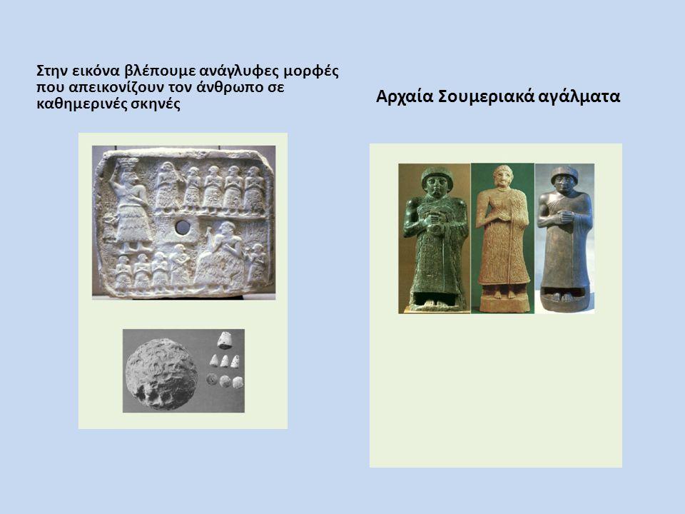 Αρχαία Σουμεριακά αγάλματα