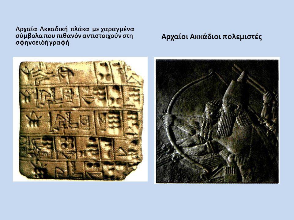 Αρχαίοι Ακκάδιοι πολεμιστές