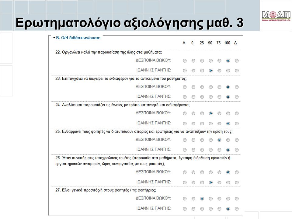 Ερωτηματολόγιο αξιολόγησης μαθ. 3