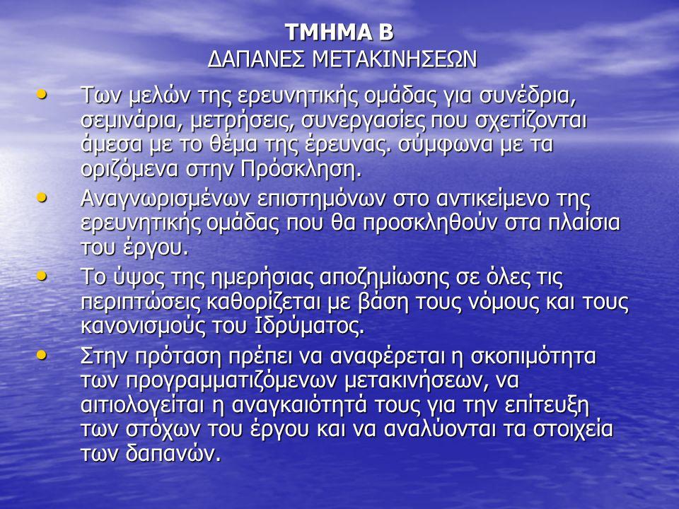 ΤΜΗΜΑ Β ΔΑΠΑΝΕΣ ΜΕΤΑΚΙΝΗΣΕΩN