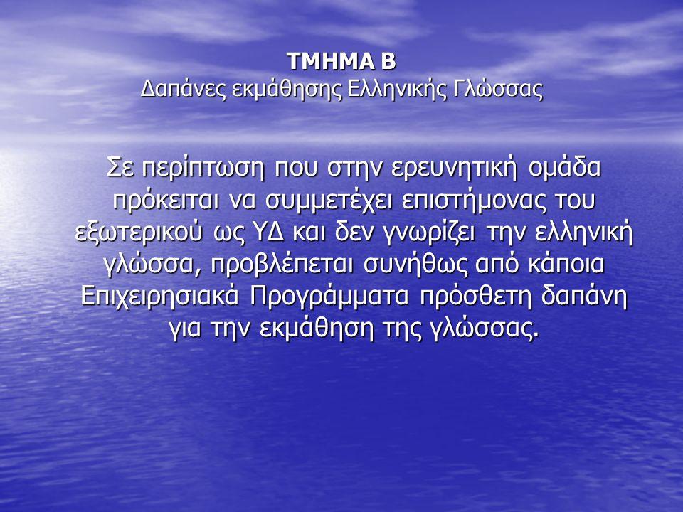 ΤΜΗΜΑ Β Δαπάνες εκμάθησης Ελληνικής Γλώσσας