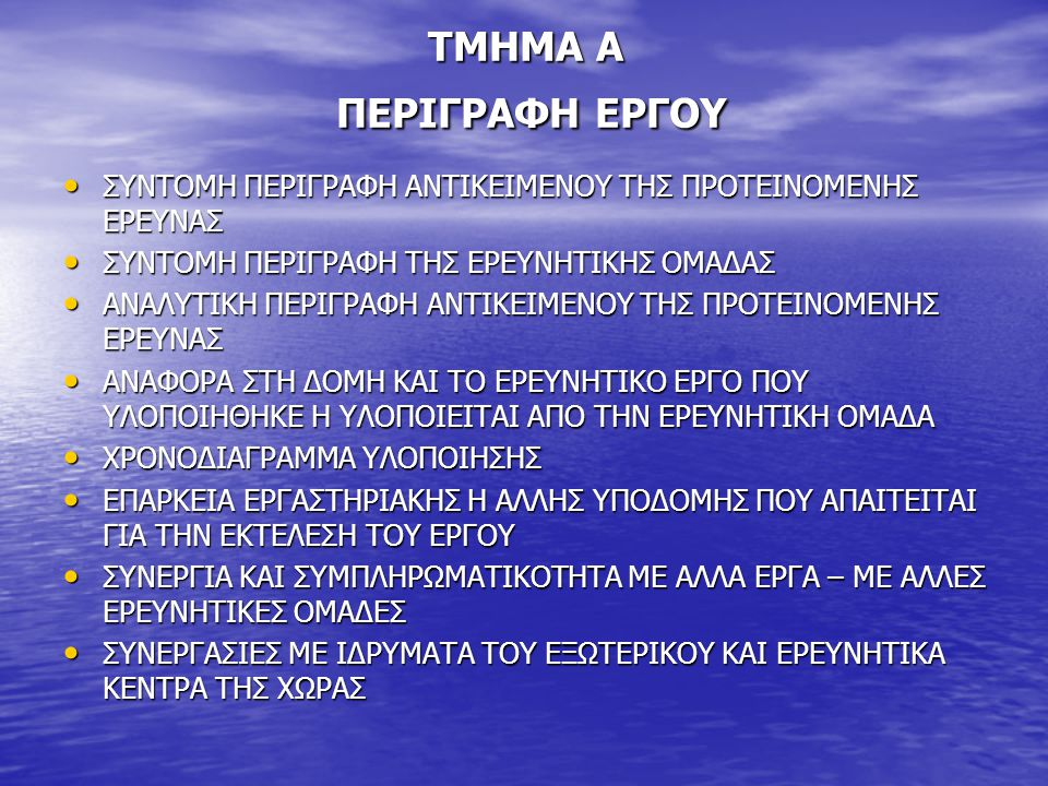ΤΜΗΜΑ Α ΠΕΡΙΓΡΑΦΗ ΕΡΓΟΥ