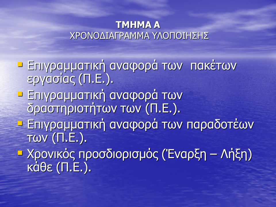 ΤΜΗΜΑ Α ΧΡΟΝΟΔΙΑΓΡΑΜΜΑ ΥΛΟΠΟΙΗΣΗΣ