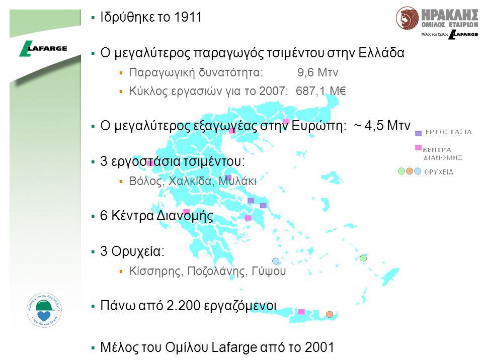 Ο μεγαλύτερος παραγωγός τσιμέντου στην Ελλάδα