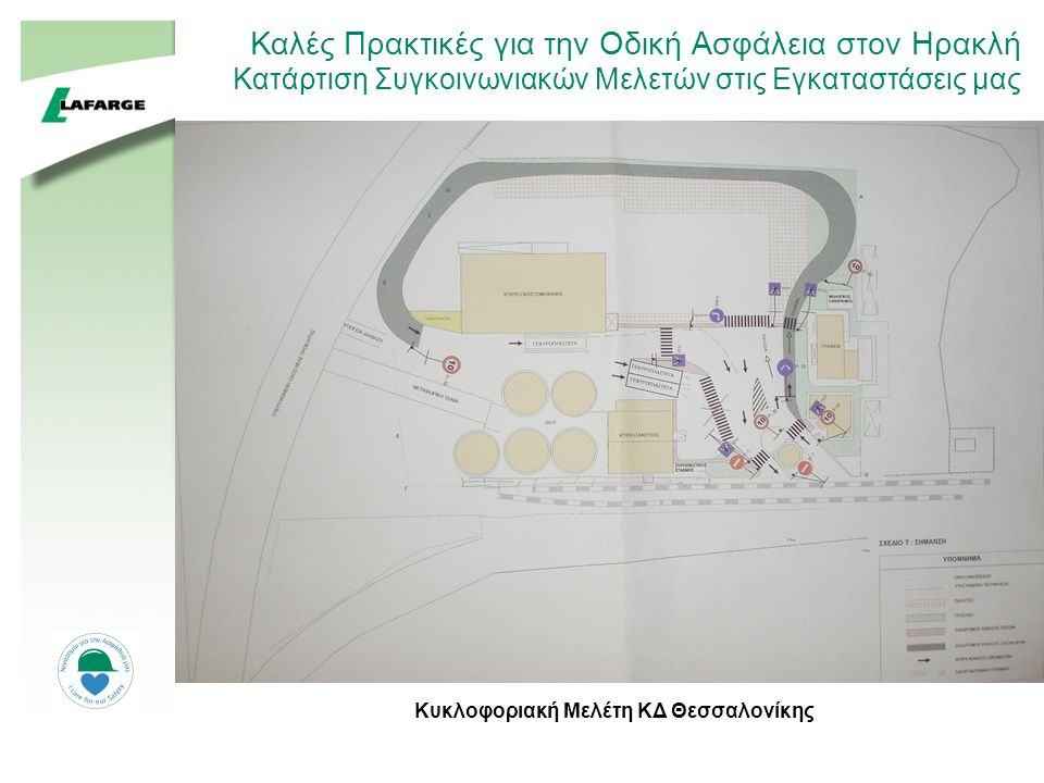 Κυκλοφοριακή Μελέτη ΚΔ Θεσσαλονίκης