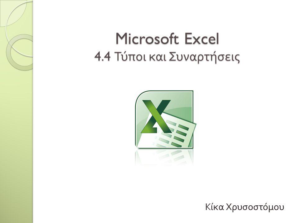 Microsoft Excel 4.4 Τύποι και Συναρτήσεις