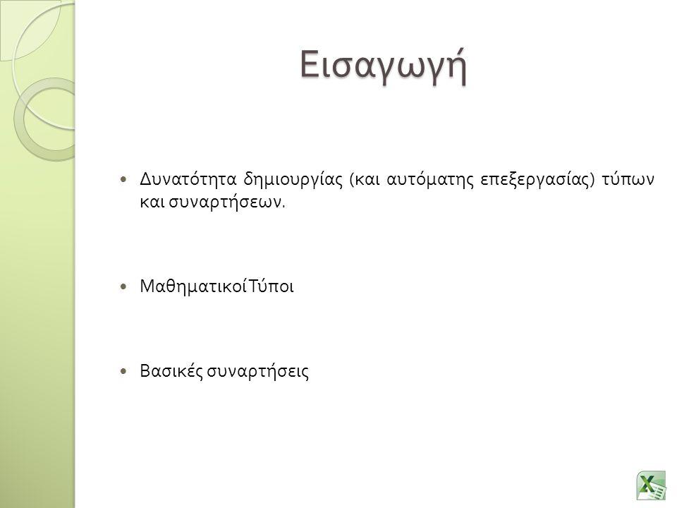Εισαγωγή Δυνατότητα δημιουργίας (και αυτόματης επεξεργασίας) τύπων και συναρτήσεων. Μαθηματικοί Τύποι.