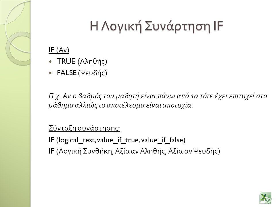 Η Λογική Συνάρτηση IF IF (Αν) TRUE (Αληθής) FALSE (Ψευδής)