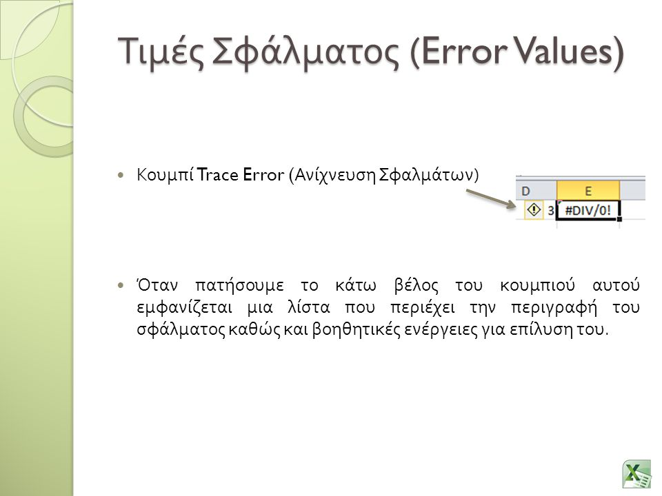 Τιμές Σφάλματος (Error Values)