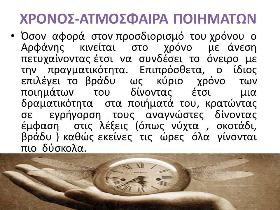 XΡΟΝΟΣ-ΑΤΜΟΣΦΑΙΡΑ ΠΟΙΗΜΑΤΩΝ