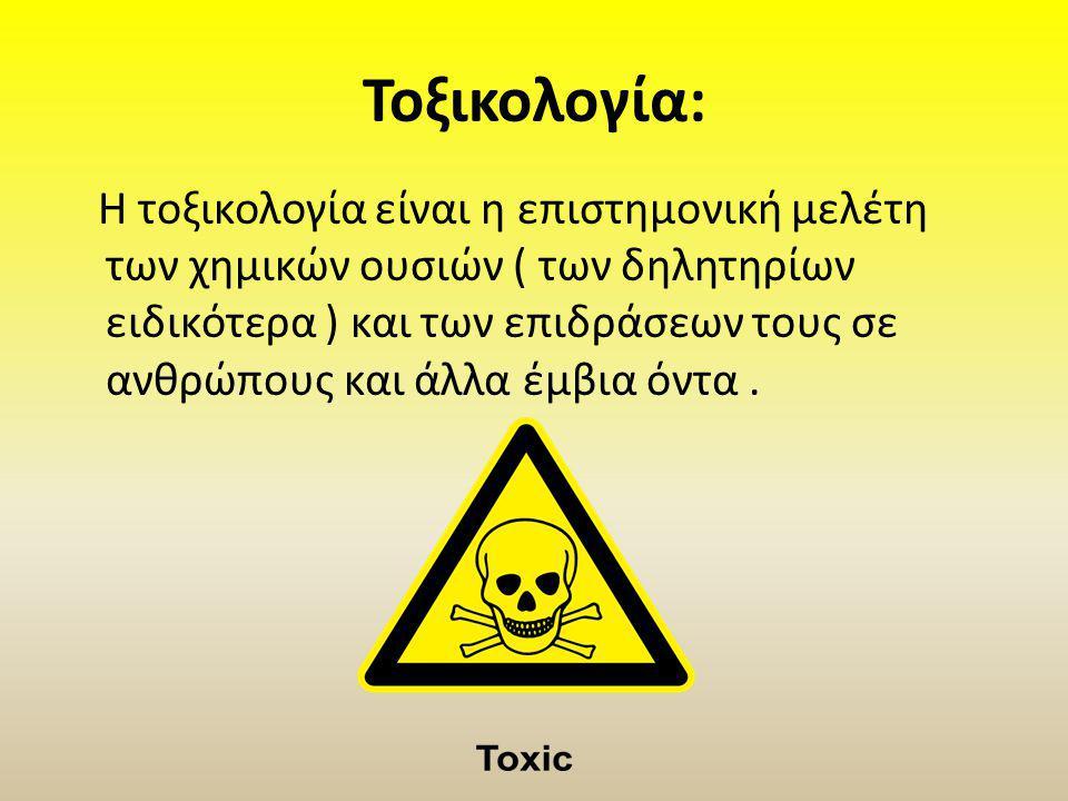 Τοξικολογία: