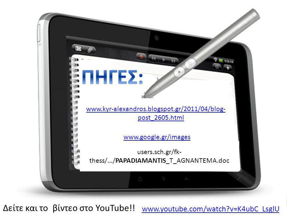 ΠΗΓΕΣ: Δείτε και το βίντεο στο YouTube!!