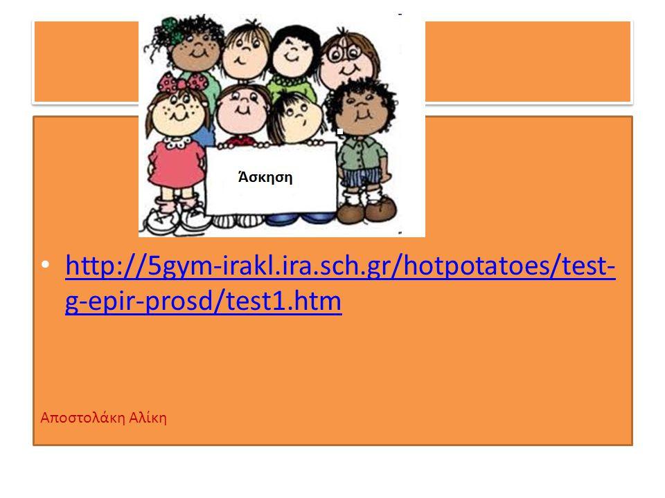 http://5gym-irakl. ira. sch. gr/hotpotatoes/test-g-epir-prosd/test1
