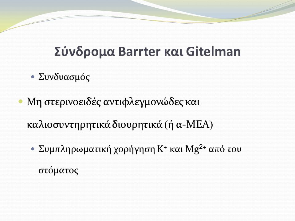 Σύνδρομα Barrter και Gitelman
