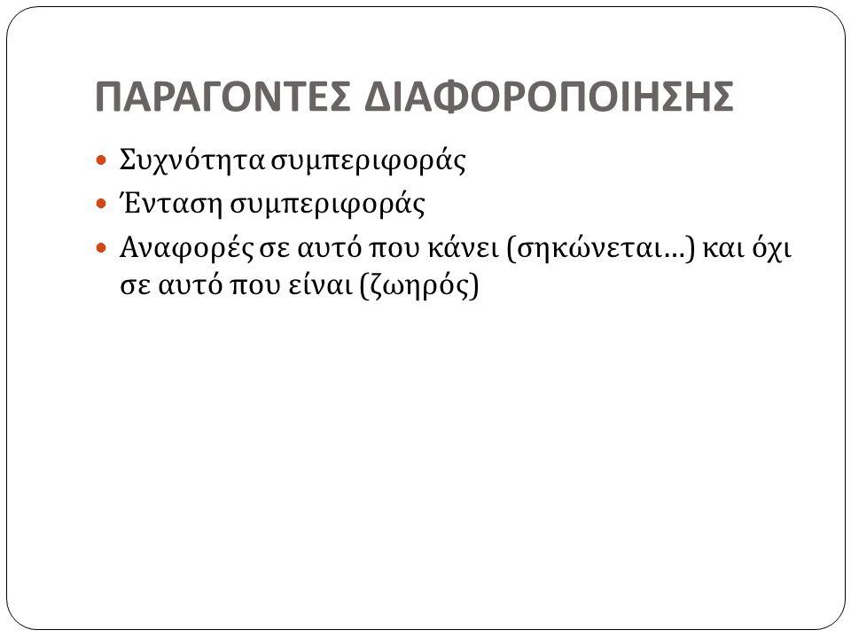 ΠΑΡΑΓΟΝΤΕΣ ΔΙΑΦΟΡΟΠΟΙΗΣΗΣ