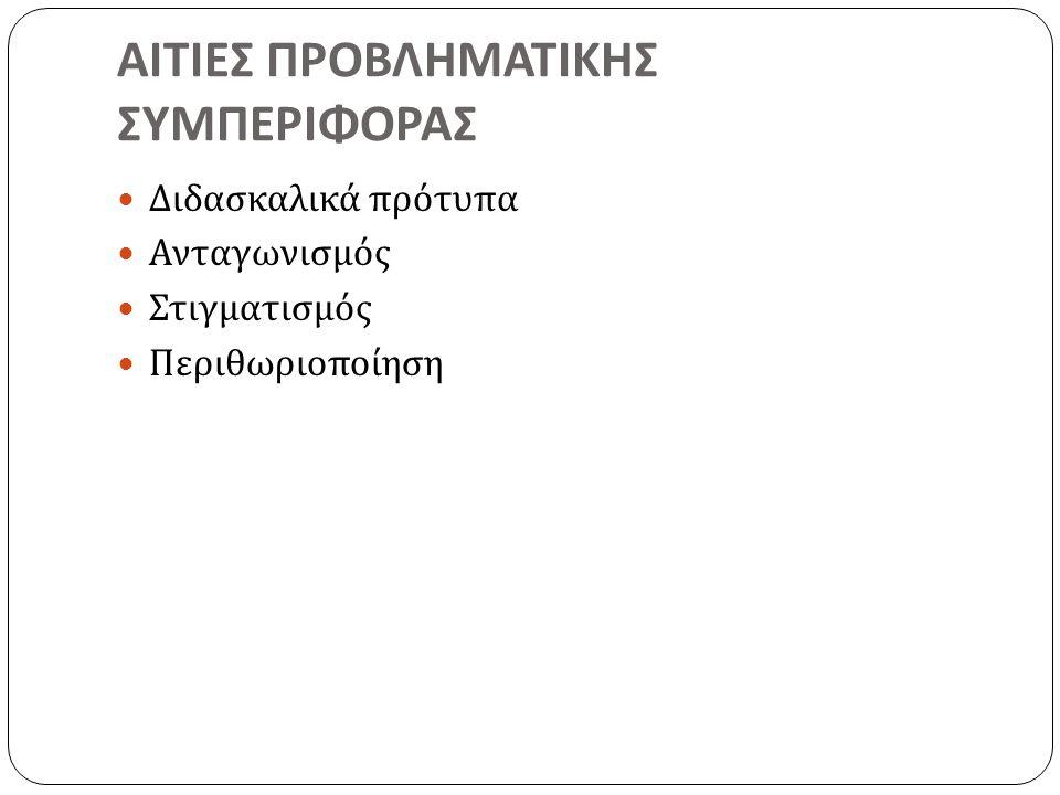 ΑΙΤΙΕΣ ΠΡΟΒΛΗΜΑΤΙΚΗΣ ΣΥΜΠΕΡΙΦΟΡΑΣ