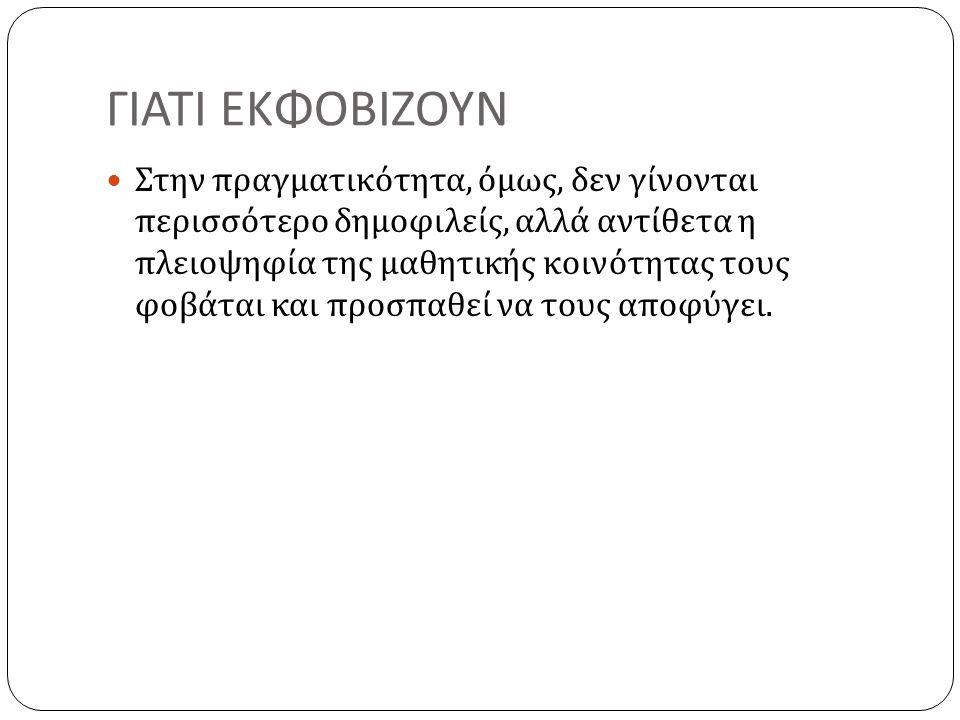 ΓΙΑΤΙ ΕΚΦΟΒΙΖΟΥΝ