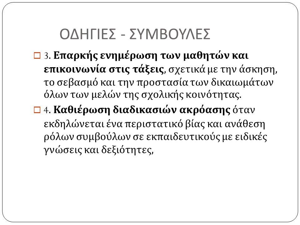 ΟΔΗΓΙΕΣ - ΣΥΜΒΟΥΛΕΣ