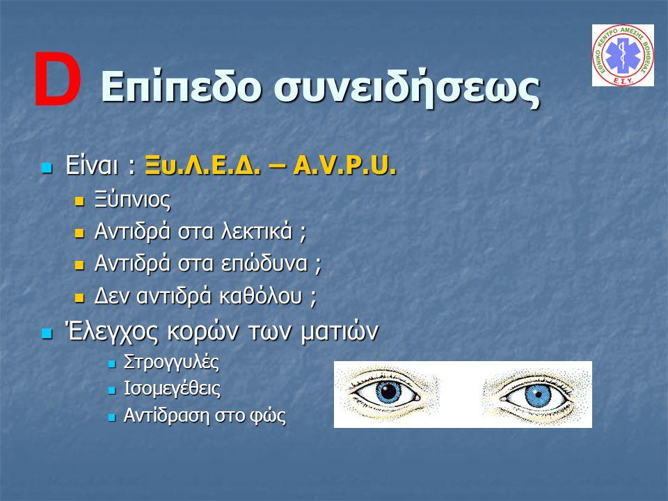 D Επίπεδο συνειδήσεως Είναι : Ξυ.Λ.Ε.Δ. – A.V.P.U.
