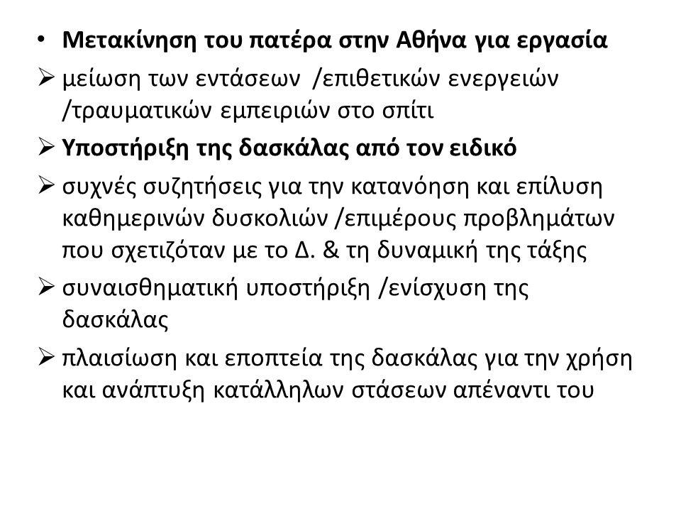 Μετακίνηση του πατέρα στην Αθήνα για εργασία