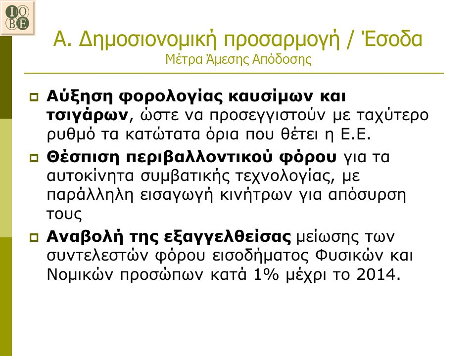 Α. Δημοσιονομική προσαρμογή / Έσοδα Μέτρα Άμεσης Απόδοσης