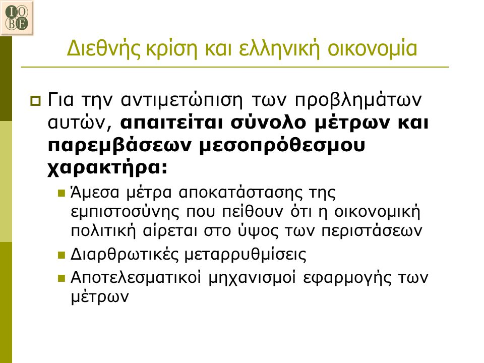 Διεθνής κρίση και ελληνική οικονομία