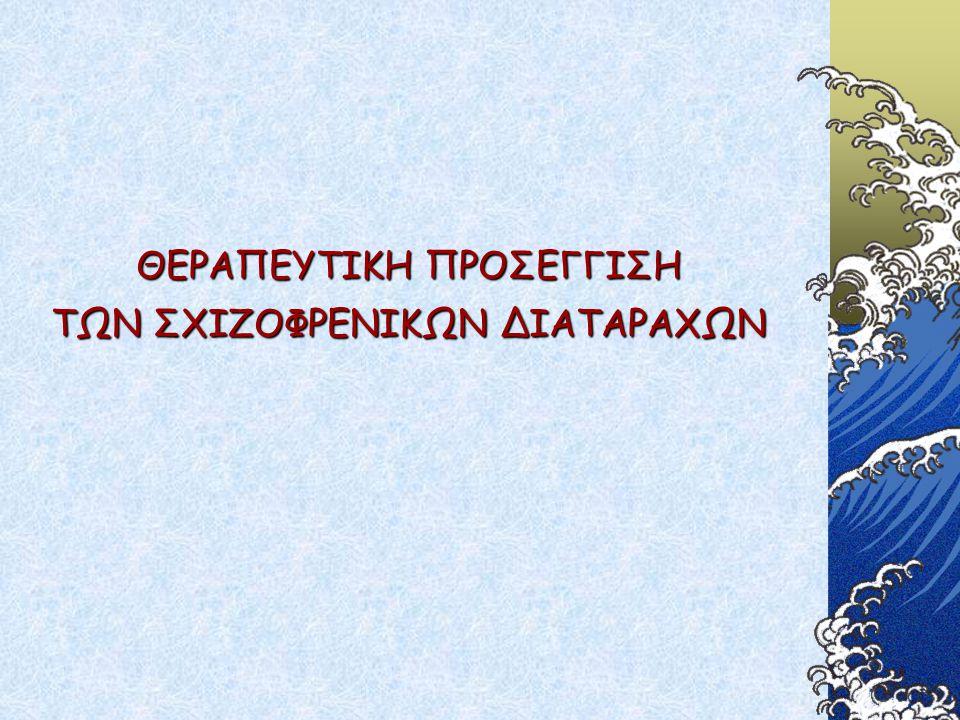ΘΕΡΑΠΕΥΤΙΚΗ ΠΡΟΣΕΓΓΙΣΗ ΤΩΝ ΣΧΙΖΟΦΡΕΝΙΚΩΝ ΔΙΑΤΑΡΑΧΩΝ