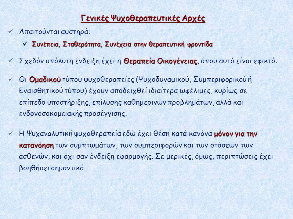 Γενικές Ψυχοθεραπευτικές Αρχές
