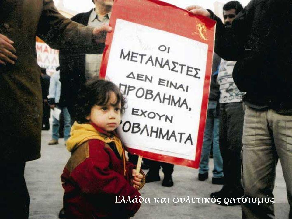 Ελλάδα και φυλετικός ρατσισμός.