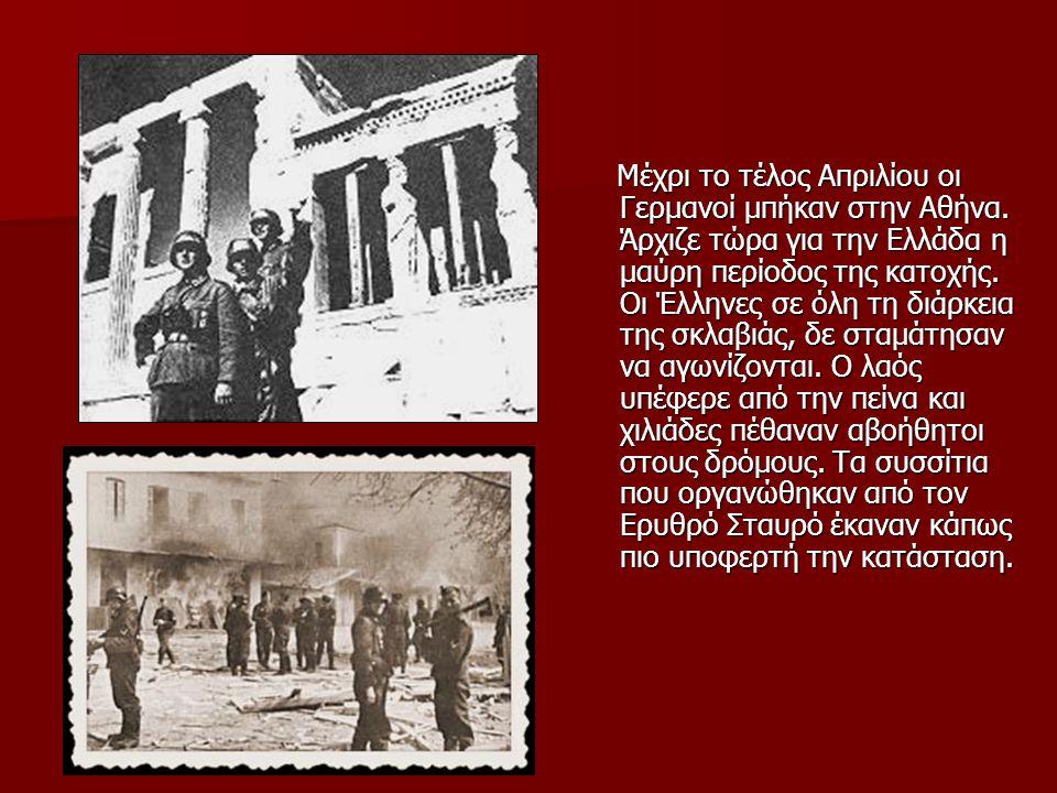 Μέχρι το τέλος Απριλίου οι Γερμανοί μπήκαν στην Αθήνα