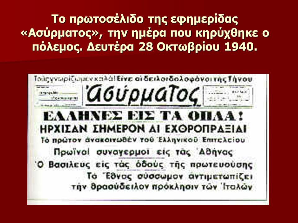 Το πρωτοσέλιδο της εφημερίδας «Ασύρματος», την ημέρα που κηρύχθηκε ο πόλεμος.