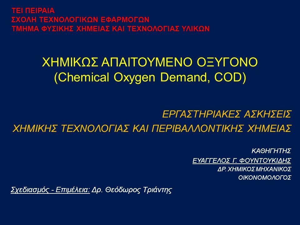 ΧΗΜΙΚΩΣ ΑΠΑΙΤΟΥΜΕΝΟ ΟΞΥΓΟΝΟ (Chemical Oxygen Demand, COD)