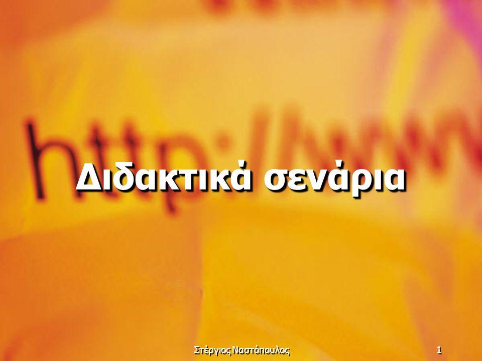 Διδακτικά σενάρια Στέργιος Ναστόπουλος