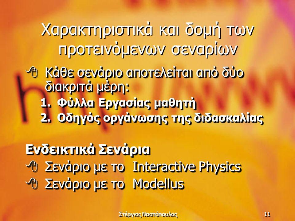 Χαρακτηριστικά και δομή των προτεινόμενων σεναρίων